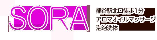 【SORA】熊谷の泡泡洗体・マッサージ